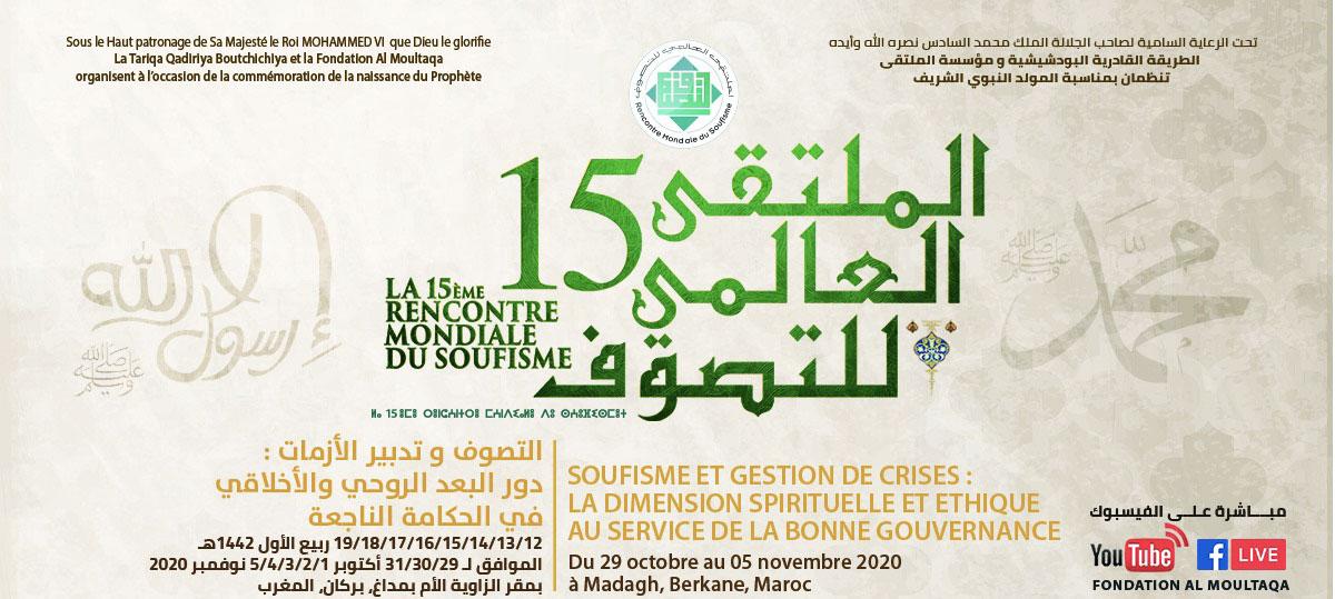 15ème édition de la Rencontre Mondiale du Soufisme (Édition virtuelle)