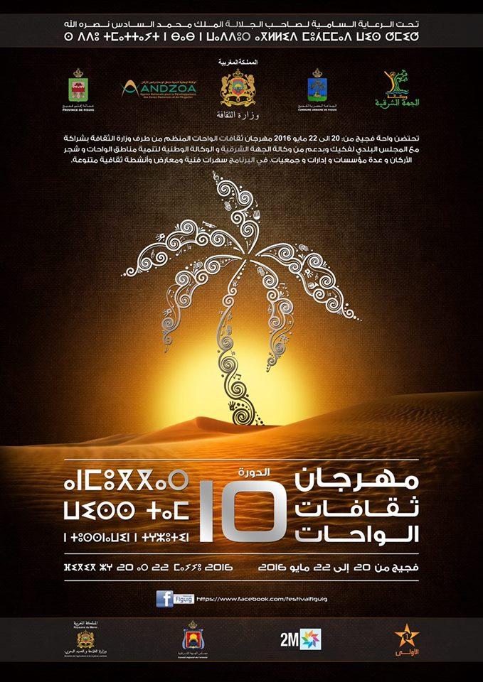 La 10 ème édition du festival des cultures oasiennes